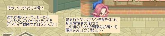 ケッタマシン4.jpg