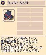 ケッタ・タヅナ.jpg