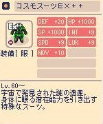 コスモスーツEX++.jpg