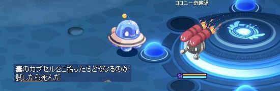 コロニー54.jpg
