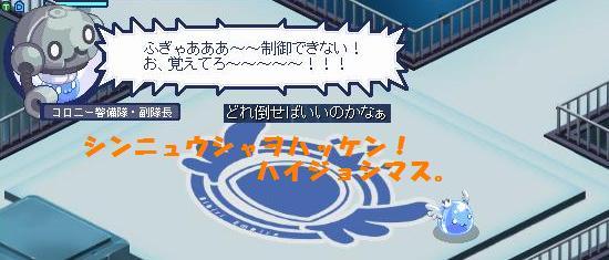 コロニー80.jpg