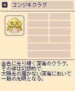 コンジキクラゲ.jpg