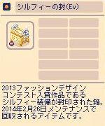 シルフィーの封.jpg
