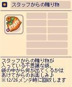 スタッフからの贈り物.jpg