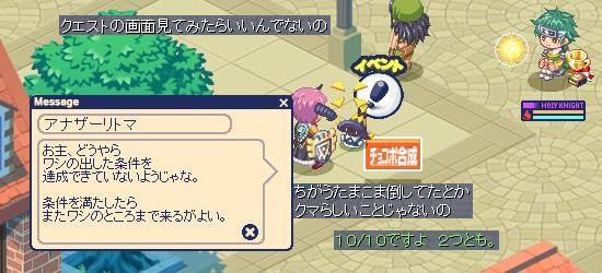 チケットクエ7.jpg