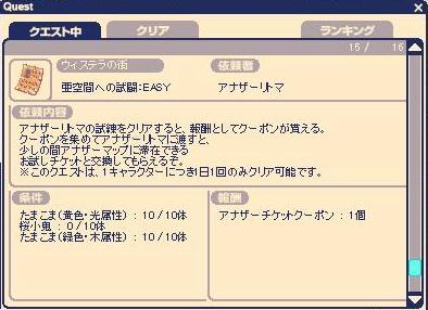 チケットクエ8.jpg