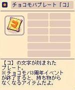 チョコモバプレート コ.jpg