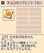 チョコモバプレート チ.jpg