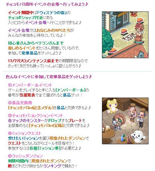 チョコモバ3周年イベント詳細1.jpg