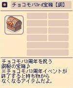 チョコモバ3rd宝箱 銅.jpg