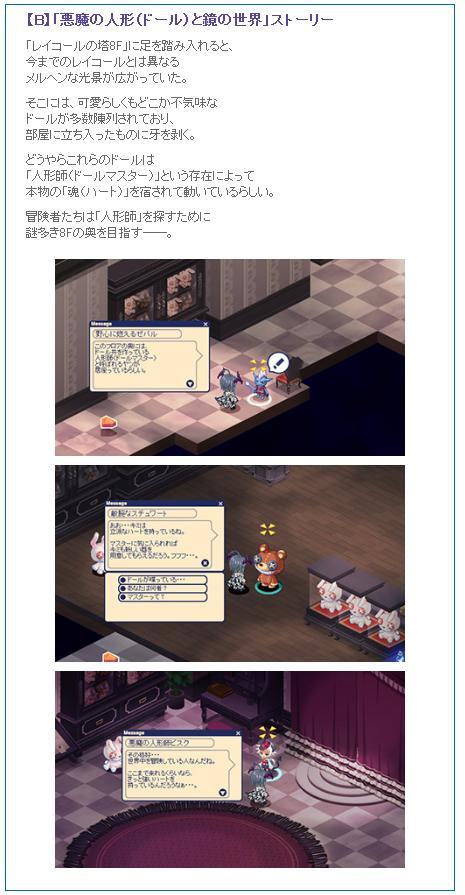 ドールと鏡の世界ストーリー.jpg