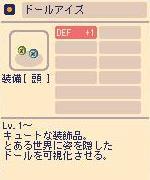 ドールアイズ.jpg