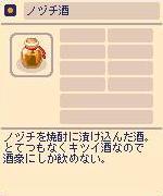 ノヅチ酒.jpg