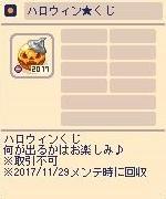 ハロウィン★くじ2017.jpg