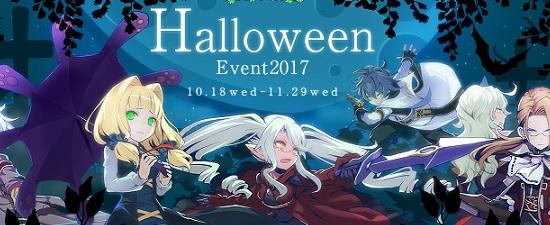ハロウィンイベント2017.jpg
