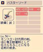 バスターソード.jpg