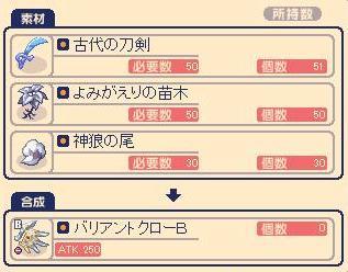 バリアントとバンキッシュ14.jpg