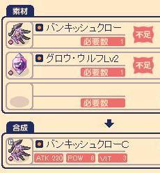 バリアントとバンキッシュ3.jpg