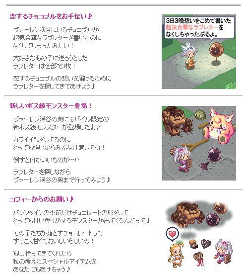 バレンタインイベント2011詳細.jpg