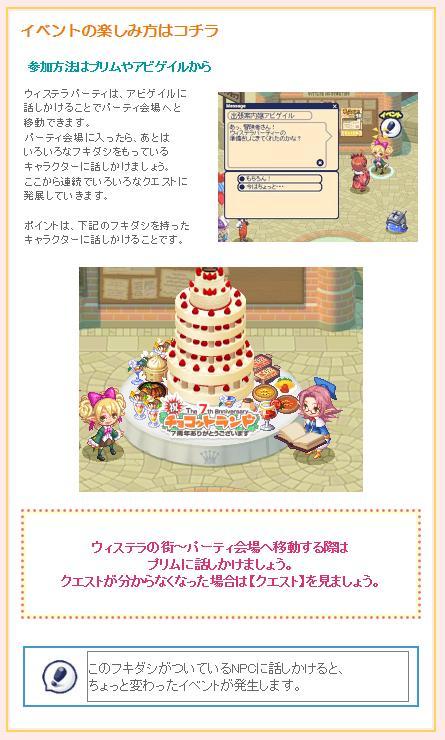 パーティの楽しみ方1.jpg