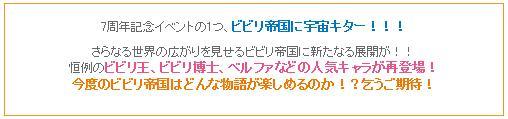 ビビリ帝国に宇宙キター!!!.jpg