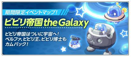 ビビリ帝国theGalaxy.jpg