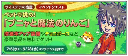 ブニャと魔法のりんご.jpg