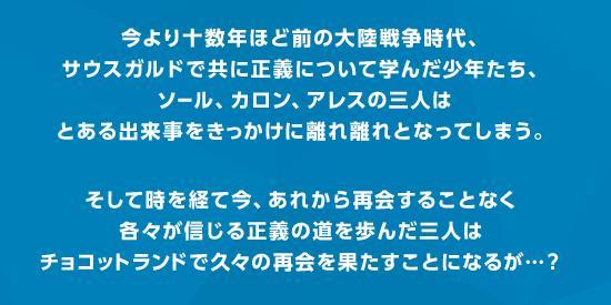 プレイベストーリー.jpg