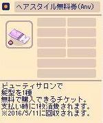 ヘアスタイル無料券.jpg