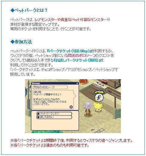 ペットパークの参加方法、14.jpg