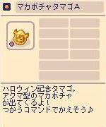 マカボチャタマゴA.jpg