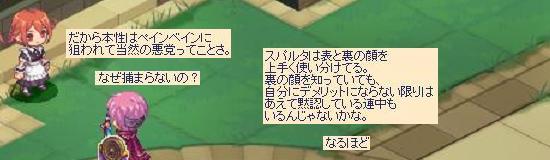 マコトの話8.jpg