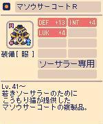 マソウサーコートR.jpg