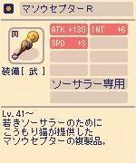 マソウセプターR.jpg