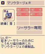 マソウタージェR.jpg