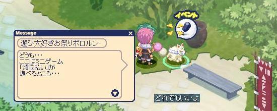 ミニゲーム遊び1.jpg