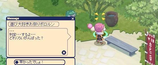 ミニゲーム遊び11.jpg