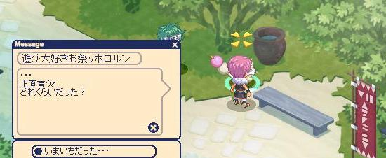 ミニゲーム遊び12.jpg