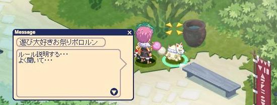 ミニゲーム遊び3.jpg
