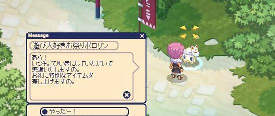 ミニゲーム遊び30.jpg