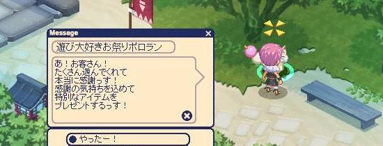 ミニゲーム遊び32.jpg