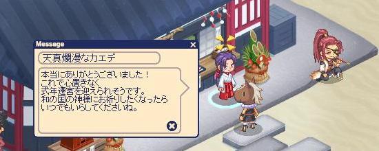 ミニゲーム遊び40.jpg