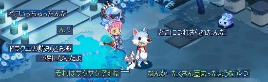 ミミちゃん救出7.jpg