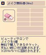 メイク無料券.jpg