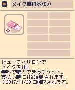 メイク無料券2017.jpg