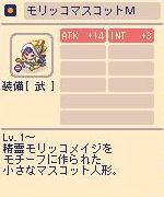 モリッコマスコットM.jpg