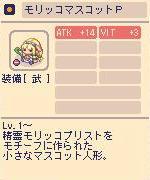 モリッコマスコットP.jpg
