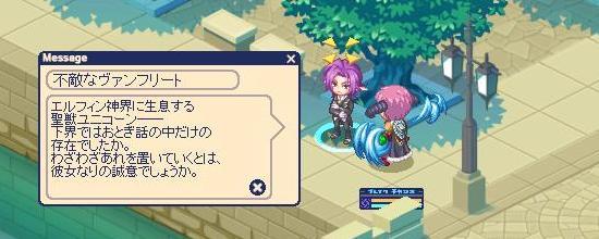 ユニコーン探し3.jpg