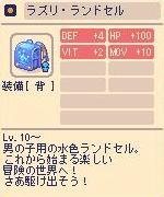 ラズリ・ランドセル.jpg