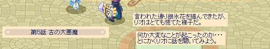 リオ登場14.jpg